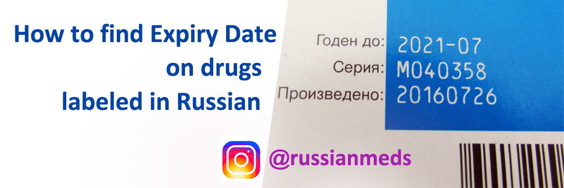How to find Expiry Date on drugs labeled in Russian