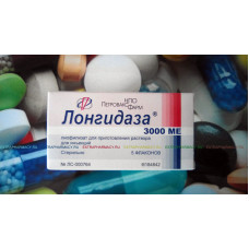 Longidaza (powder for injections)